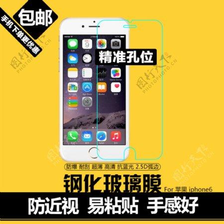 iPhone6钢化玻璃膜