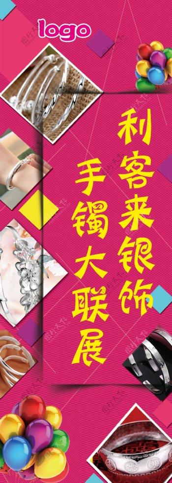 手镯节大联展海报