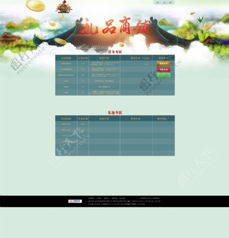 礼品商城游戏页面设计