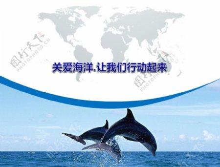 海洋生物PPT