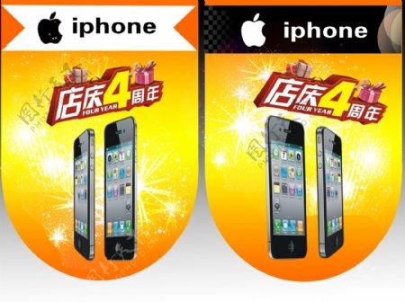 苹果手机吊旗广告图片