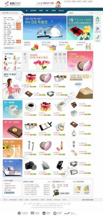 礼物礼品商城网页模板