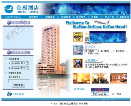 酒店商业网站中文模板
