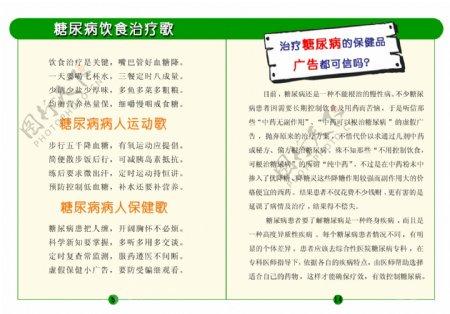 糖尿病手册内页图片