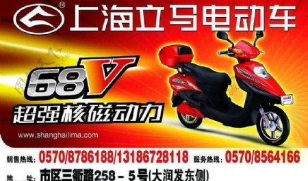 上海立马电动车图片