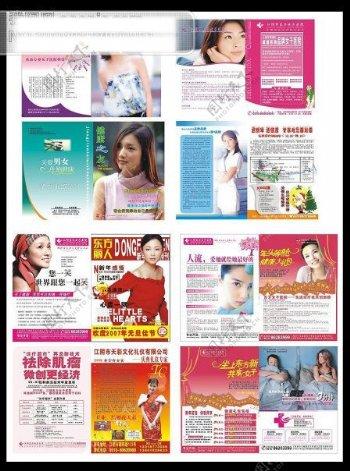 医疗杂志全彩医疗杂志封面医疗杂志封面美女花纹天使心其他矢量矢量素材矢量图库