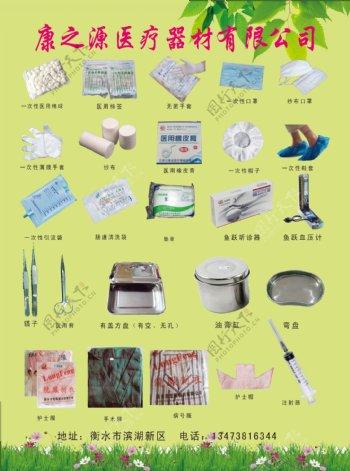 医疗器械宣传页