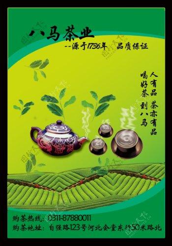 八马茶业图片