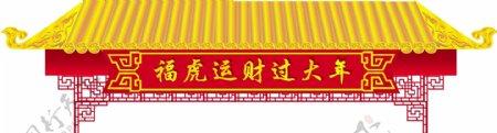 年货春节平面牌楼图片