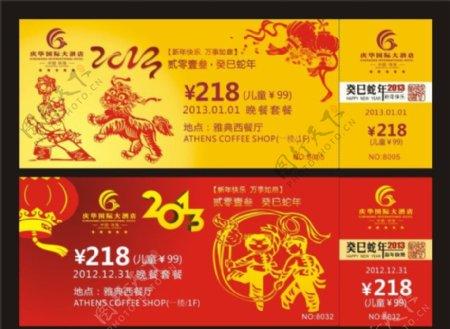 新年西餐套餐券