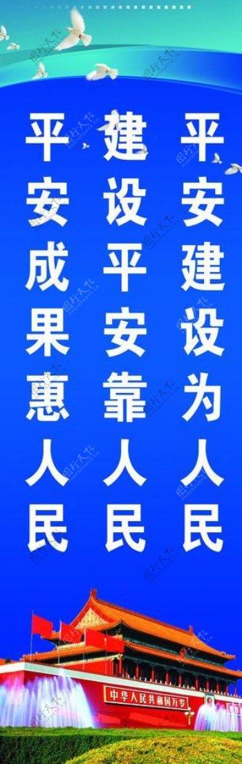 平安创建标语图片