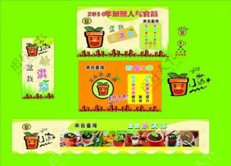 盆栽冰淇淋图片