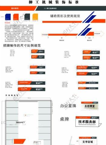 柳工机械设计标准图片