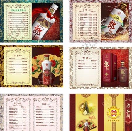 郎酒菜谱图片