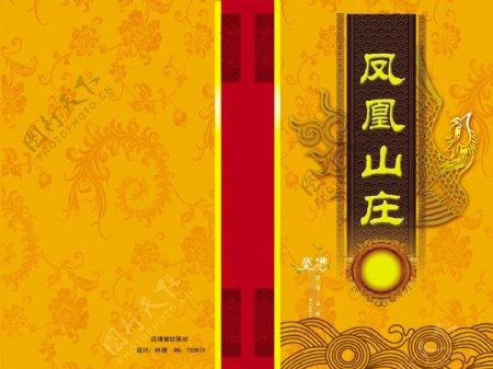 凤凰山庄菜谱封面图片
