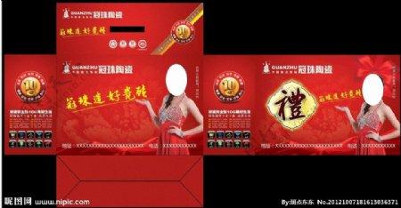 冠珠礼品包装盒图片