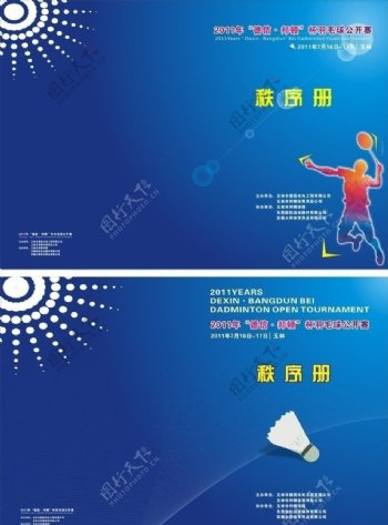 羽毛球赛封面图片