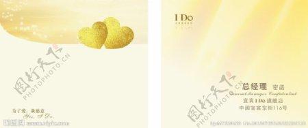 IDO邀请函图片