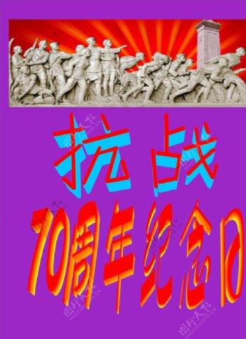纪念抗战70周年图片