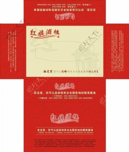 红旗酒楼纸盒图片