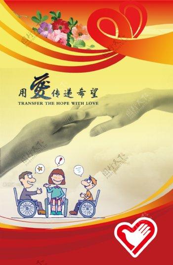 残疾人康复展板图片
