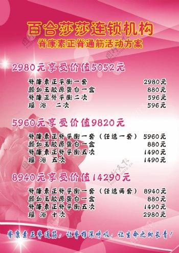 百合美容院优惠价格表图片