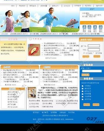 易家敦街道网站中文模板PNG图片