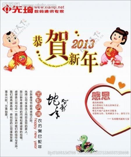 2013恭贺新年感恩公司新年感谢信图片