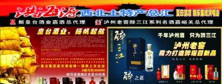 皇台酒业展板图片