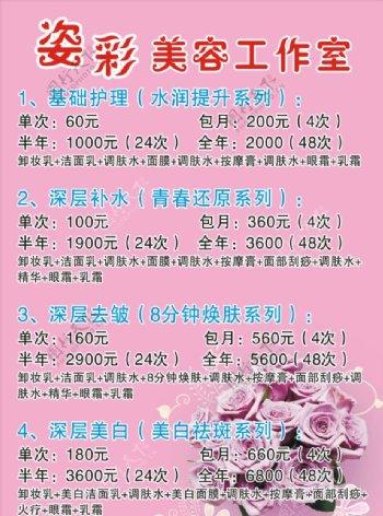 美容展板粉色背景玫瑰花背景图片