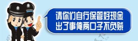 警察标语挂图图片