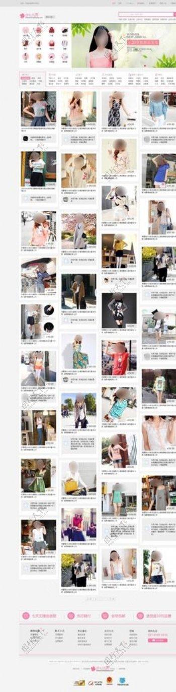 伊衫风尚女性爱美自电商网站模版图片