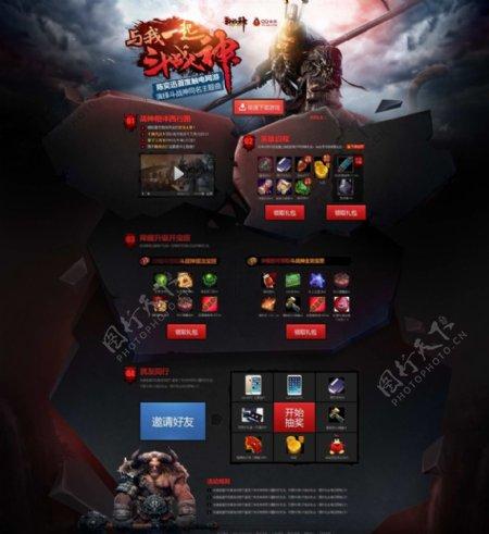 斗战神游戏网页页面PSD模版图片