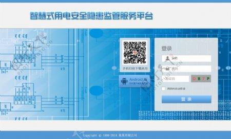 平台登录界面图片