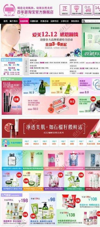 化妆品中文模板网页图片