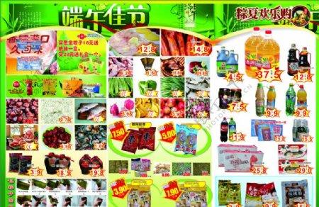 超市DM海报图片