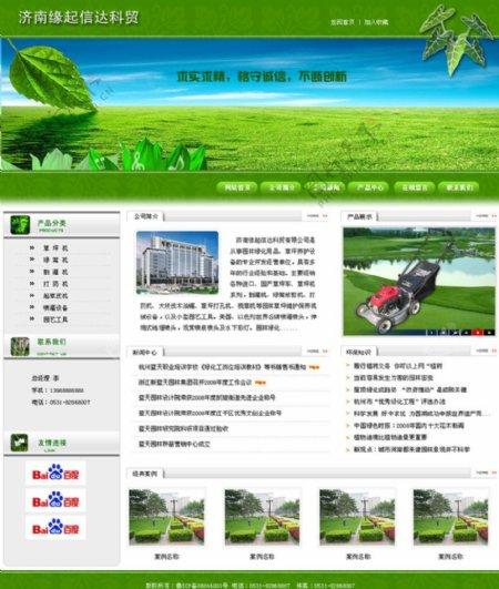 绿色中文模板图片