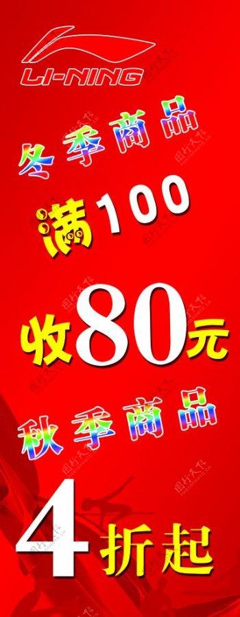 李宁秋冬商品促销活动图片