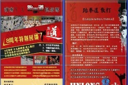 跆拳道宣传页图片