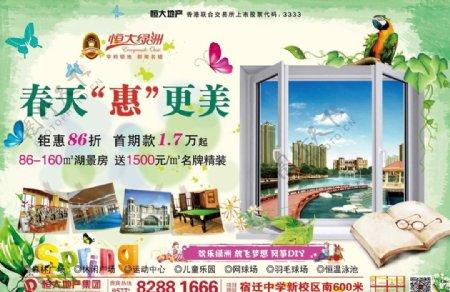 地产海报图片