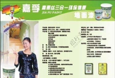墙面漆图片