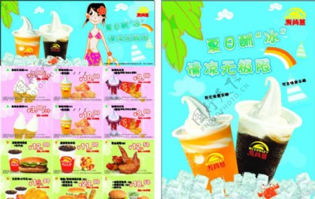 麦肯基宣传单夏日酬宾冰清凉无极限图片
