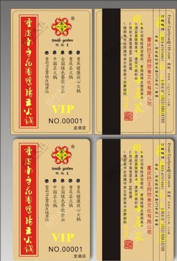 鸭肠王vip卡图片