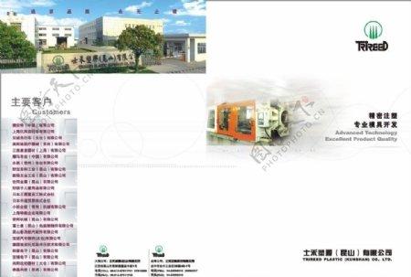 样本企业封面设计图片