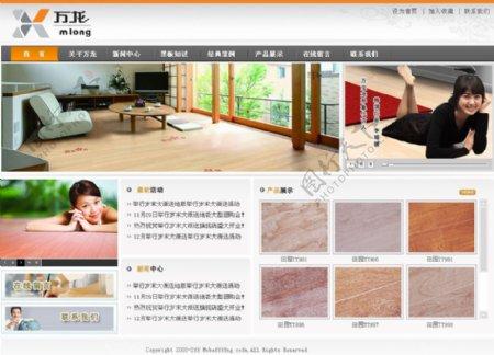 企业地板类网站模板图片