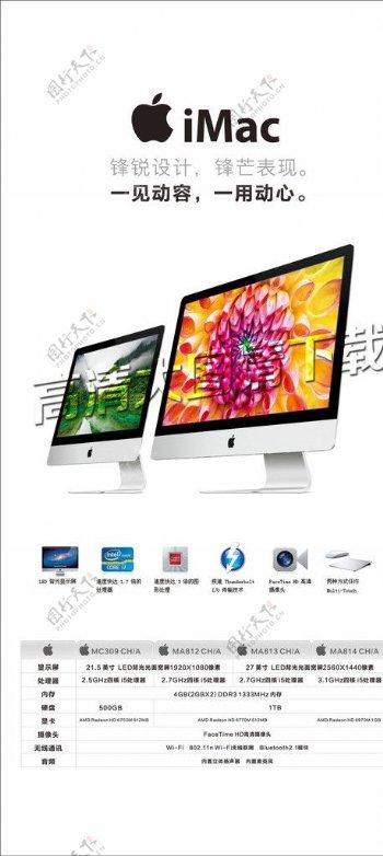 苹果imac一体机图片