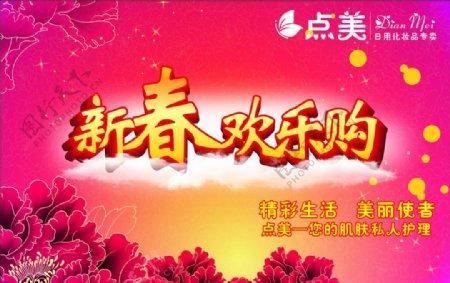新春海报图片