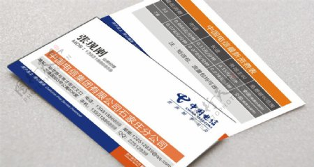 中国电信高档名片图片