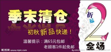 夏季清仓海报夏季清仓全场2折其他设计广告设计矢量图图片