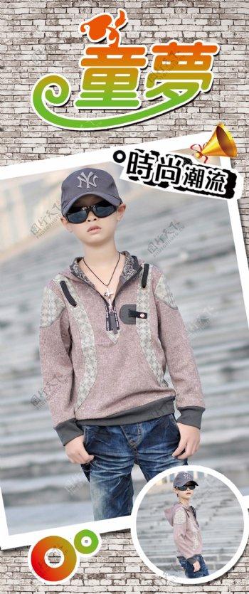 男童装宣传海报图片